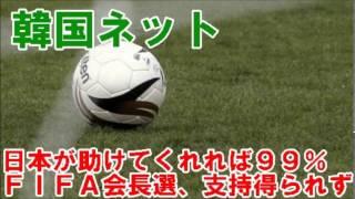 日本が助けてくれれば99%・・FIFA会長選、韓国・鄭夢準氏は日本の支持得られず