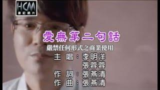 李明洋vs張蓉蓉-愛無第二句話(官方KTV版)