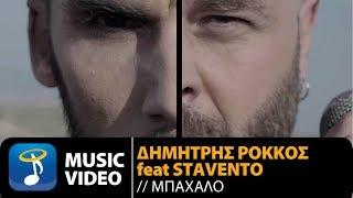 Δημήτρης Ρόκκος Feat. Stavento - Μπάχαλο (Official Music Video HD)