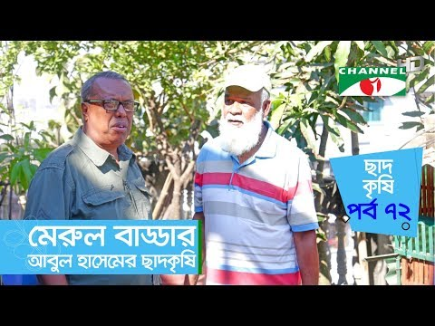 Rooftop farming || EPISODE 72 || HD || Shykh Seraj || Channel i || Roof Gardening || ছাদকৃষি ||