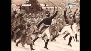 ДЕКАБРИСТЫ. Неотформатированная история Отечества