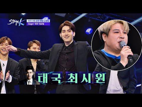 슈퍼주니어(Super Junior) 무대 완벽 재현한 태국 최시원(Choi Si Won) 반딧(ㅋㅋ) 스테이지 K(STAGE K) 3회