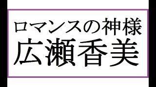 ロマンスの神様 / 広瀬香美 No Microphone Mobile 20160928 (Metaleaman...