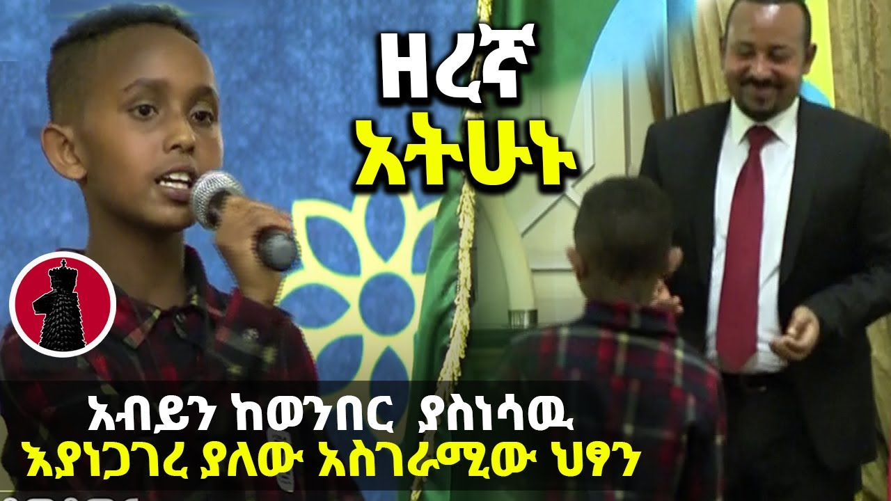 Ethiopian New Year | በታላቁ ቤተመንግስት ህዝቡን እና አብይን ያስደመመው ህጻን | Abiy Ahmed
