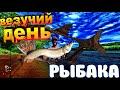★Я рыбак и это навсегда//Трофейная рыбалка//Рыбалка с юмором//Смешные рыбаки//Весёлая рыбалка 2020/★