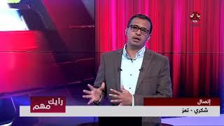 رأيك مهم | من يقف خلف تصفية أئمة الماجد في #عدن | تقديم اسامة الصالحي