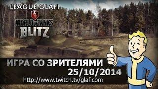 WoT Blitz Интересные моменты стрима от 25.10.14