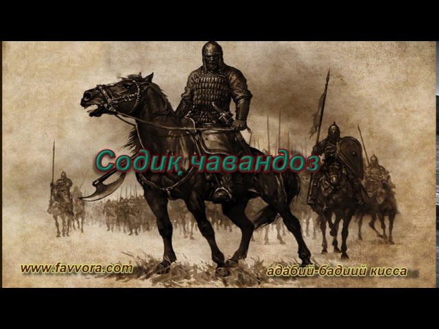 Sodiq chavandoz qissa 8 qism