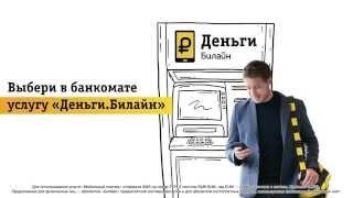 Теперь можно снять деньги в банкомате прямо со счета своего мобильного «Билайн».(, 2015-02-04T21:48:39.000Z)
