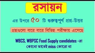 MCQs on Chemistry | General Science| WBCS, WBPSC Food Supply, SSC cgl,Rail, Gr D