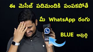 [Trending 🔥🔥] Blue WhatsApp 🔵🔵 || Fake Messages 🔥🔥