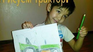 Как нарисовать трактор Давайте рисовать Развивающее Для детей For kids Tractor paint(Каждый ребенок умеет рисовать. Просто у одних больше способностей, у других их меньше. Какие качества разви..., 2017-01-13T07:06:03.000Z)