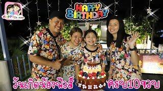 เป่าเค้กวันเกิดครบ10ขวบ พี่ฟิล์ม น้องฟิวส์ Happy Channel