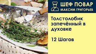 Толстолобик запечённый в духовке . Рецепт от шеф повара Максима Григорьева
