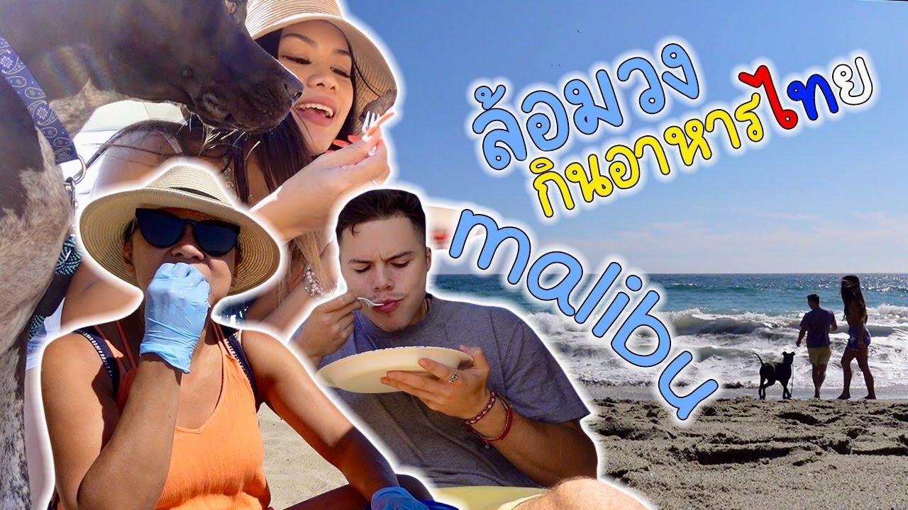 ล้อมวงกินส้มตำกลางชายหาด พาเที่ยวทะเลอเมริกา!?