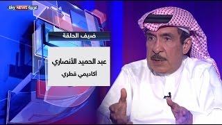 ثقافة الكراهية وانتشار التطرف والتجديد الديني مع عبد الحميد الأنصاري في حديث العرب