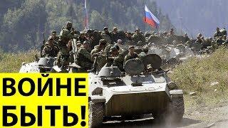 Война с Украиной запланирована, и она будет - Срочные Новости Украина Сегодня