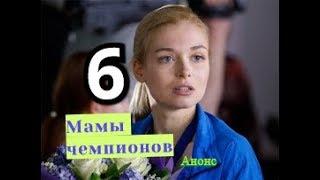 МАМЫ ЧЕМПИОНОВ сериал 6 серия Дата выхода анонс Сюжет
