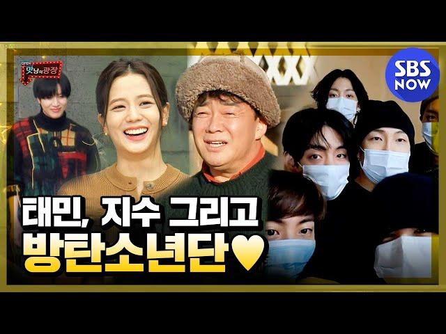[맛남의 광장] 'BTS, 지수, 태민까지! 백종원을 찾은 월드클라쓰 아이돌' / 'Delicious Rendezvous' Special | SBS NOW