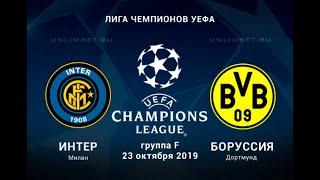 23.10.2019 Интер - Боруссия Д - 2:0. Обзор матча