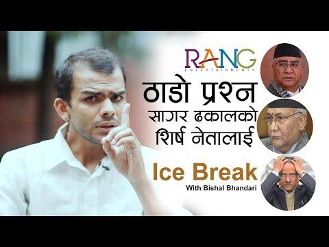 शेर बहादुर देउवालाई प्रश्न गर्ने लाई बिशाल भण्डारीको प्रश्न    Ice Break with Bishal Bhandari