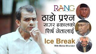 शेर बहादुर देउवालाई प्रश्न गर्ने लाई बिशाल भण्डारीको प्रश्न || Ice Break with Bishal Bhandari