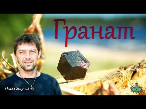Гранат. Альмандин. Литотерапия. Олег Смирнов.