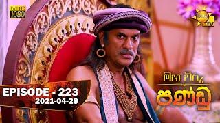 Maha Viru Pandu | Episode 223 | 2021-04-29 Thumbnail