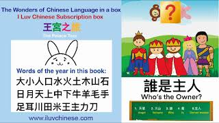 Let's read the book谁是主人!