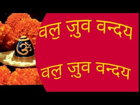 Latest Kashmiri Bhajan :Wal Zu Wandai Wal Zu Wandai:Lyrics Sh B N ABHILASH