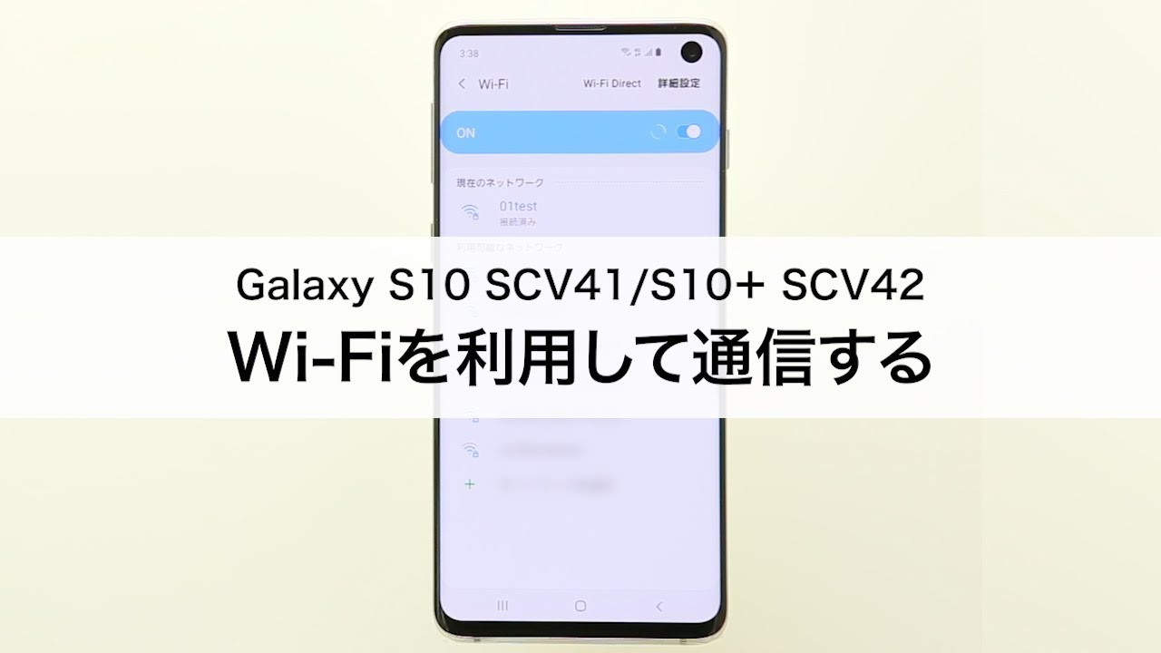 【Galaxy S10 SCV41/S10+ SCV42】Wi-Fiを利用して通信する