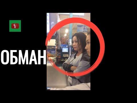 Лохотрон для покупателя в Семей Казахстан