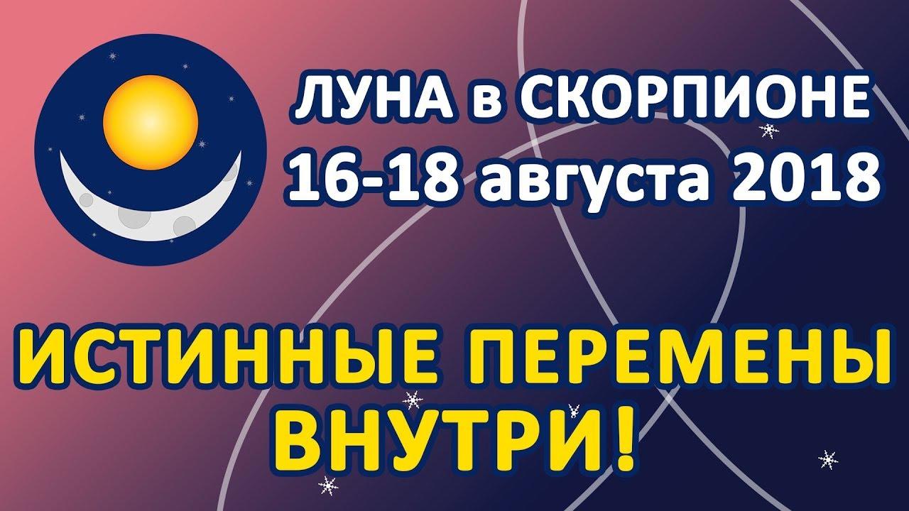 ЛУНА в знаке СКОРПИОН с 16 по 18 августа 2018. Истинные перемены внутри!