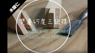 木工DIY 榫接   三缺榫   BRIDLE JOINT   woodworking #012