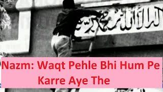 Mubarik Siddiqi Sb - Musawar Ahmad - Waqt Pehle Bhi Hum Pe Kaare Aye The - Nazam - Islam Ahmadiyya