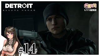 #14 姉の「Detroit Become Human」【PS4 Pro 高画質】