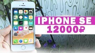 iPhone SE ЗА 12000Р С АЛИЭКСПРЕСС! ОРИГИНАЛЬНЫЙ, НО ВОССТАНОВЛЕННЫЙ