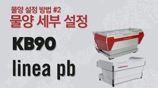 KB90 / linea pb_물양 설정 방법_2(물양 …