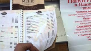 меню ресторана на пластиковой пружине(типография Одинцово печатает меню для ресторанов кабаков, кафе и разных заведений. меню может быть заламин..., 2013-01-04T19:20:47.000Z)