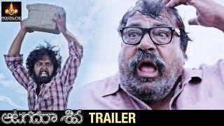 Aatagadharaa Siva Movie Trailer | Chandra Siddarth | Rockline Entertainments | #AatagadharaaSiva