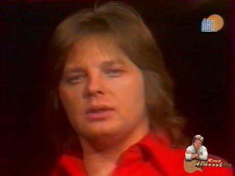 Юрий Антонов - Мое богатство. Начало 80-х