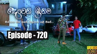 Deweni Inima | Episode 720 11th November 2019 Thumbnail