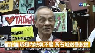 前彰縣長黃石城 錄影命危急送醫 | 華視新聞 20180812