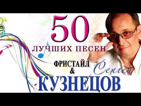 Фристайл - 50 лучших песен на стихи Сергея Кузнецова
