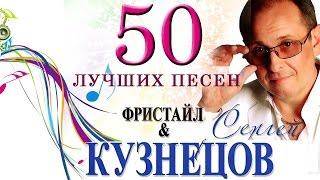 Фристайл 50 лучших песен на стихи Сергея Кузнецова