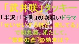 「武井咲」タッキーと「半沢」「下町」の次狙いドラマ「せいせいするほ...