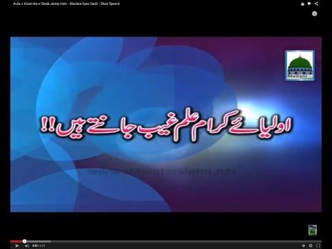 Aulia e Kiram Ilm e Ghaib Jantay Hain - Maulana Ilyas Qadri - Short Speech