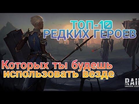 Raid Shadow Legends. ТОП-10 РЕДКИХ ГЕРОЕВ. Самые лучшие редкие герои.