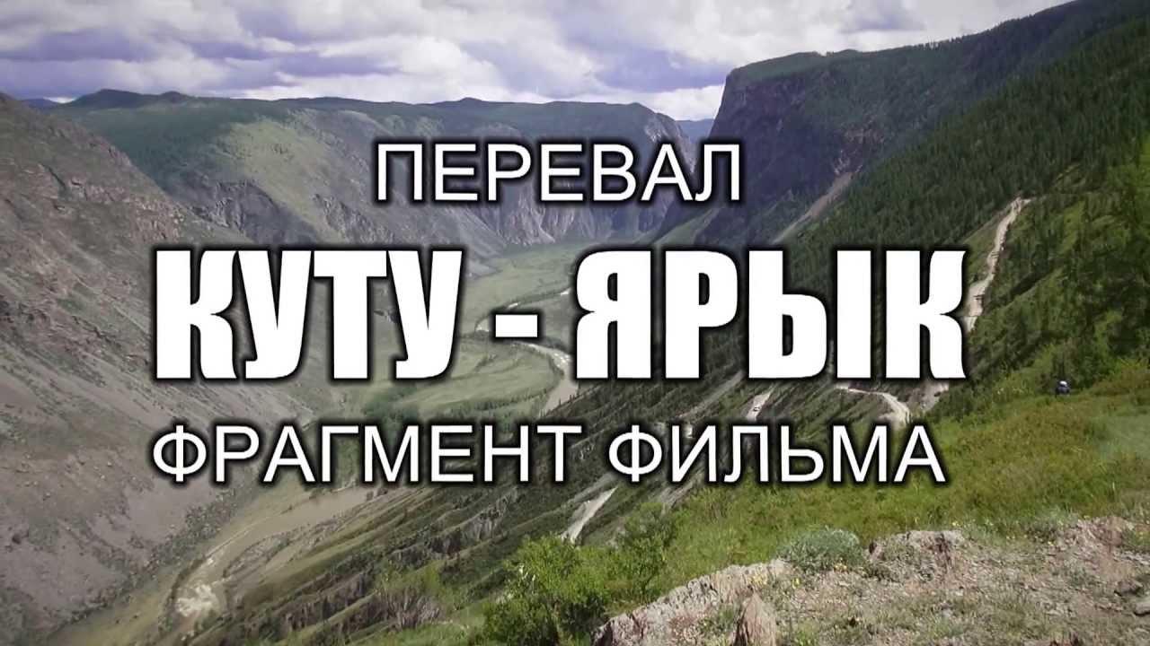 Горный Алтай. Перевал Кату-Ярык! Спуск в долину Чулышмана ...