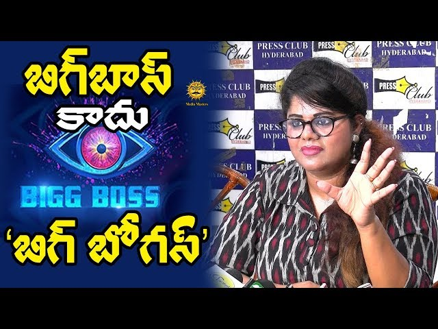 New Case Filed On Bigg Boss - Today Crime News - July 15 2019